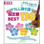楽譜 ウクレレ弾き語り 超定番 BEST130(保存版)(やさしく弾ける/初級)