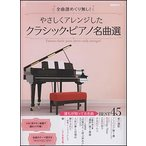 楽譜 やさしくアレンジしたクラシック・ピアノ名曲選(全曲譜めくり無し!/超やさしくアレンジしたピアノ・ソロ曲集)