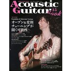 Acoustic Guitar Book 45(シンコー・ミュージック・ムック)