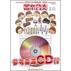 楽譜 KGH 165 Dirty Work(ダーティ・ワーク)【ブルゾンちえみBGM】(参考音源CD付)(器楽合奏シリーズ[発表会編])