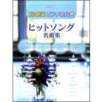 楽譜 超・簡単 ピアノ初心者 ヒットソング名曲集(CD+楽譜集)