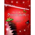 楽譜 フルートで奏でるクリスマス・メロディー(ピアノ伴奏譜&ピアノ伴奏CD付)(第2版)