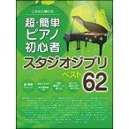 楽譜 超・簡単 ピアノ初心者 スタジオジブリ ベスト62(これなら弾ける)
