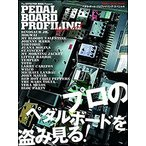PEDAL BOARD PROFILING Special(シンコー・ミュージック・ムック/THE EFFECTOR BOOK PRESENTS)