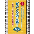楽譜 ピアノで名人芸!〜パフォーマンスに使える名曲選〜[2018](03602/ピアノ・ソロ)
