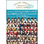 HELLO! PROJECT COMPLETE SINGLE BOOK 20th Anniversary Edition(CDジャーナル・ムック)