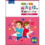 楽譜 初級×中級 両方主役の連弾レパートリー/定番J-POP(ピアノ連弾)