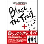 SING LIKE TALKING 30TH ANNIVERSARY ISSUE Blaze The Trail 昨日まで、そして今日から