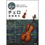 楽譜 初心者のチェロ基礎教本