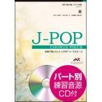 楽譜 EMG3-0131 J-POPコーラスピース(混声3部)/証 (flumpool)(参考音源CD付)