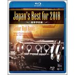 BD��Japan's Best for 2018 �����ع���(BOD-3171BL����66�������ܿ��ճڥ��󥯡����������٥�����)