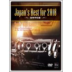 DVD��Japan's Best for 2018 �����ع���(BOD-3175����66�������ܿ��ճڥ��󥯡����������٥�����)