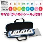 SUZUKI スズキ メロディオン FA-32B ブルー アルト32鍵 f〜c3 鈴木楽器 鍵盤ハーモニカ FA32B SUZUKI Melodion