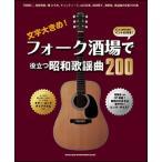 楽譜 文字大きめ フォーク酒場で役立つ昭和歌謡曲200 歌詞とコード ネームのみ