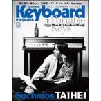 キーボード・マガジン(Keyboard magazine)2019年07月号 SUMMER(CD付)(キーボード・ピアノが弾ける、作曲&アレンジができる)