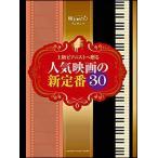 楽譜 上級ピアニストへ贈る 人気映画の新定番30(ピアノ・ソロ/極上のピアノプレゼンツ/上級)