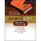 楽譜 大人のためのはじめてのピアノ/最初に弾きたいレパートリー編(名曲をあなたの手で)