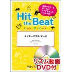 楽譜 HTB-0001 ミッキーマウス・マーチ(リズム動画DVD付)(器楽合奏譜/ヒット・ザ・ビート/演奏時間:1分20秒)