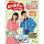 楽譜 NHKおかあさんといっしょ/ピアノ・ソロ・アルバム(楽しいバイエル併用)