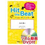 楽譜 HTB-0019 ハイ・ホー(リズム動画DVD付)(器楽合奏譜/ヒット・ザ・ビート/難易度:初級、中級/演奏時間:1分20秒)
