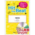 楽譜 HTB-0005 学園天国(リズム動画DVD付)(器楽合奏譜/ヒット・ザ・ビート/演奏時間:1分30秒)