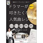 楽譜 動画でドラムひとり遊び!ドラマーが夢中で叩きたくなる人気曲レシピ(QR動画&2枚組CD付)