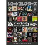 レコード・コレクターズ 2021年09月号(19637)