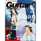 Guitar magazine(ギター・マガジン)2021年11月号(02933/FOR ALL GUITAR PLAYERS)