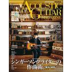 アコースティック・ギター・マガジン VOL.90(11469)