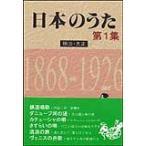 楽譜 日本のうた第1集/明治・大正