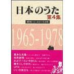 楽譜 日本のうた第4集/昭和40〜53年