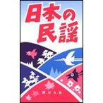 楽譜 日本の民謡