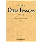 楽譜 フランス・オペラ・アリア名曲集/ソプラノ(発音記号・解説付)