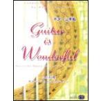 楽譜 小川和隆/ギターソロ・コレクション(CD付)(ギターは素敵)