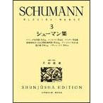 楽譜 シューマン集 3(世界音楽全集)