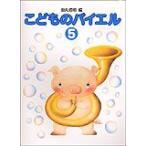 楽譜 標準新版/こどものバイエル 5(監修/田丸信明)(ピアノ教室テキスト)