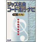 楽譜 ジャズ名曲コード進行ナビ VOL.1