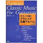 楽譜 ギターで弾く クラシック名曲アルバム VOL.2(SG20/全曲タブ譜付き)