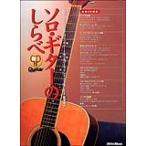 楽譜 ソロ・ギターのしらべ(CD付)(練習、ライヴで必ず役立つギター1本で奏でるスタンダード集)