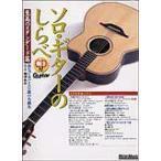 楽譜 ソロ・ギターのしらべ/至高のスタンダード篇(CD付)
