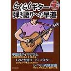 楽譜 らくらくギター弾き語りへの早道(模範演奏入CD付)(270222/手型付ダイヤグラム/しりとり式/コード・マスター/レベル別練習曲)