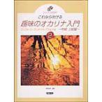 楽譜 趣味のオカリナ入門 2/中級・上級編(CD付)