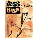 Yahoo!楽譜ネッツ楽譜 ベース・バイブル(2CD付)(3481/ベーシスト事典)