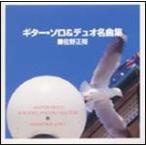 CD ギター・ソロ&デュオ名曲集(演奏:佐野正隆)(CD)(JTM1002)