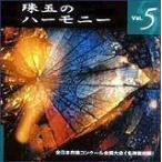 CD 珠玉のハーモニー VOL.5(全日本合唱コンクール全国大会(名演復刻盤))