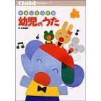 楽譜 やさしくひける幼児のうた 保育実用書シリーズ