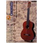 楽譜 クラシック・ギターのしらべ/不朽のスタンダード編(CD付)(0885/演奏会、ライヴで映えるソロ・ギター名曲集)