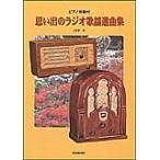 Yahoo!楽譜ネッツ楽譜 思い出のラジオ歌謡選曲集(ピアノ伴奏付/ラジオ歌謡一覧)