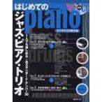 楽譜 はじめてのジャズ・ピアノ・トリオ/カラオケCD強化編(CD2枚付)(1021/1人でも楽しめる☆名スタンダード・ナンバー30)