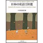 楽譜 日本の童謡150選
